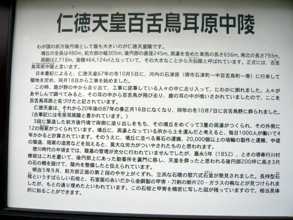 仁徳天皇百舌鳥耳原中陵の案内板