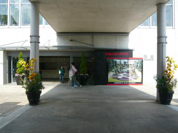 「奇跡の星の植物館」の入口