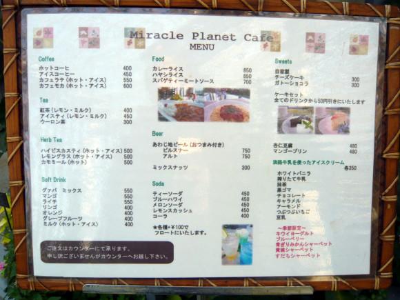 「Miracle Planet Cafe」のメニュー