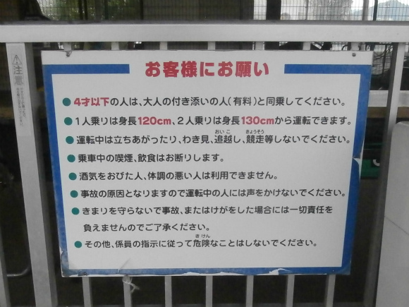 福山メモリアルサーキット