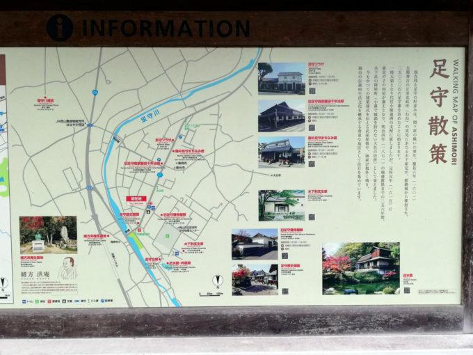 足守観光案内図