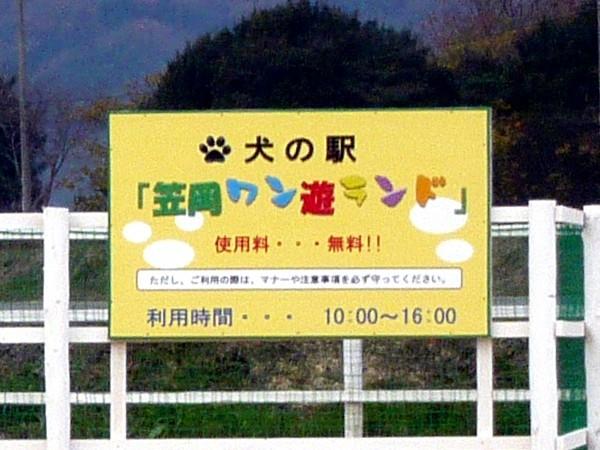 道の駅笠岡ベイファームのドッグラン