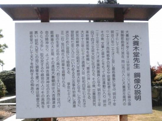 犬養木堂像の説明