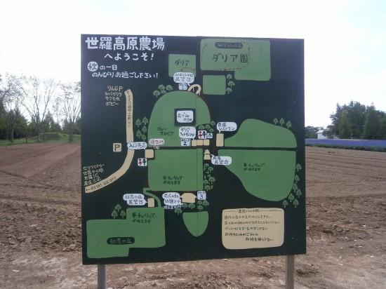 世羅高原農場の案内板